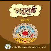 Bangladeshi Class 6 Books