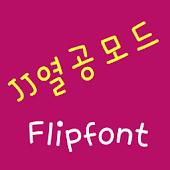 JJhardworking™ Korean Flipfont