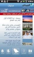 Screenshot of جريدة الرياض