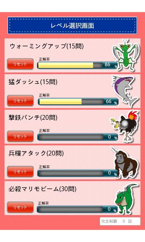 北海道民の証- screenshot