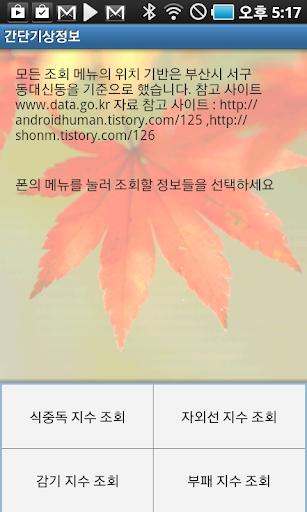 【免費天氣App】DIT 간단 기상 정보-APP點子