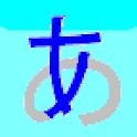 Hiragana practice (Free) logo