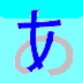 Hiragana practice (Free)
