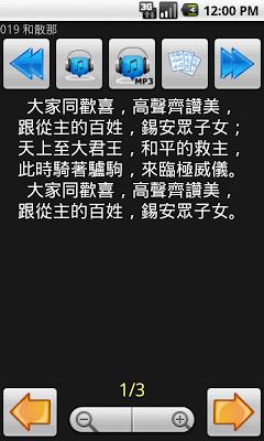 真耶穌教會讚美詩 - screenshot