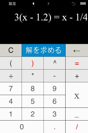 一次方程式求解 整数係数 小数係数 分数係数