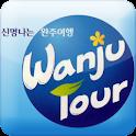 완주문화관광 logo