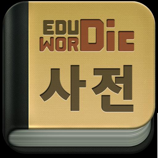 EDUWORDic 영어사전 수능 공무원 필수 file APK Free for PC, smart TV Download