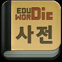 EDUWORDic 영어사전 수능 공무원 필수 icon