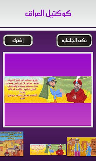 【免費娛樂App】كوكتيل العراق-APP點子