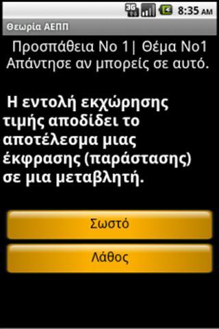 Σ/Λ Ανάπτυξη Εφαρμογών - στιγμιότυπο οθόνης