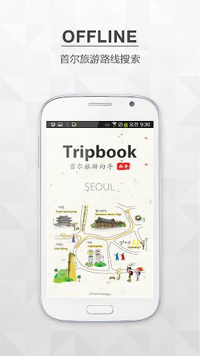 Tripbook Seoul pro 特征