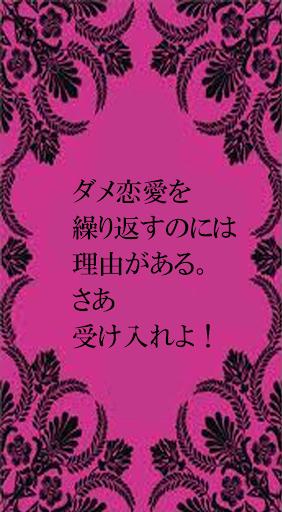 恋愛ダメ女診断 ~深層心理が語る悲劇の恋愛パターン~