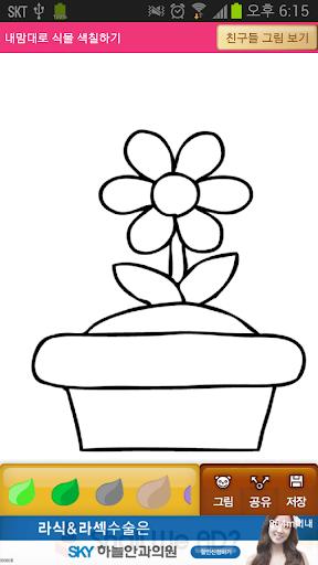 내맘대로 색칠하기 - 식물