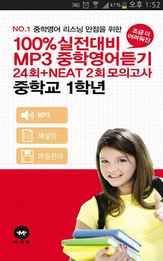 2013년 중학영어듣기 24회 모의고사 1학년