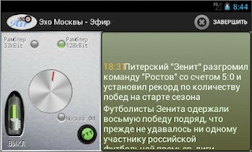 Эхо Москвы - Эфир