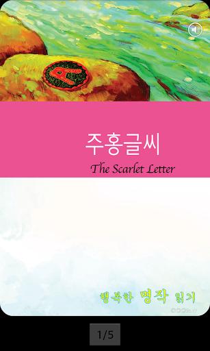 영어 명작 동화 - 주홍글씨