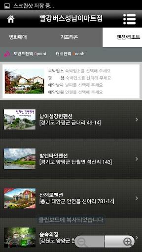【免費商業App】태평동빨강버스,태평동모래놀이카페,태평동모래놀이터-APP點子