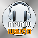 เกมทายชื่อเพลงฮิต 2014-2015 icon