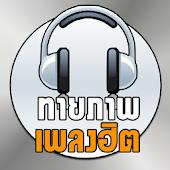 เกมทายชื่อเพลงฮิต 2014-2015