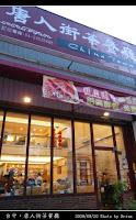 唐人街茶餐廳