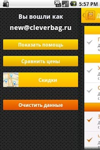 Список покупок CleverBag Beta- screenshot thumbnail