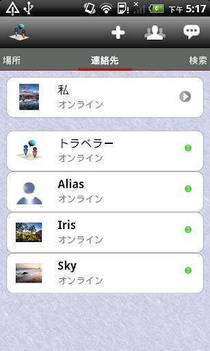 モバイル電話トラッカー:IM Map Navigator
