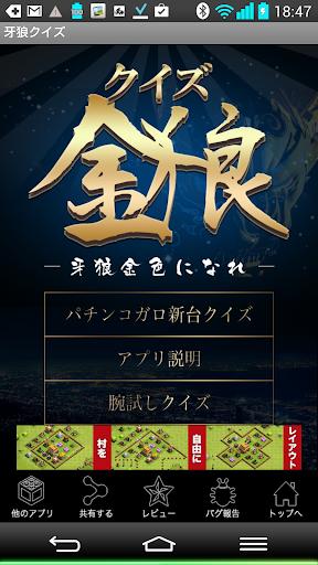 【ゲーム】ガロパチンコクイズ〜金色になれ〜