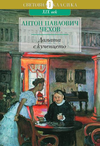 А.П. Чехов - Разкази