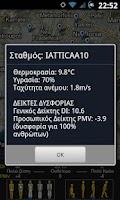 Screenshot of Δείκτες Δυσφορίας airquality