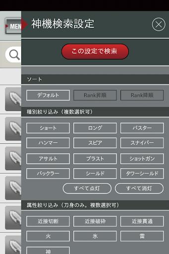 免費下載娛樂APP|神機データベース for GE2 app開箱文|APP開箱王