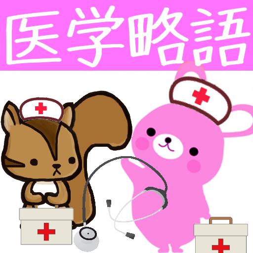 看護師、介護士のための用語集ー体験版ー りすさんシリーズ 教育 App LOGO-硬是要APP