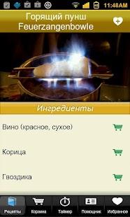 Немецкая Кухня- screenshot thumbnail