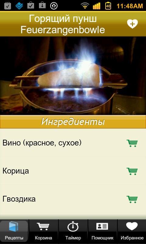 Немецкая Кухня- screenshot