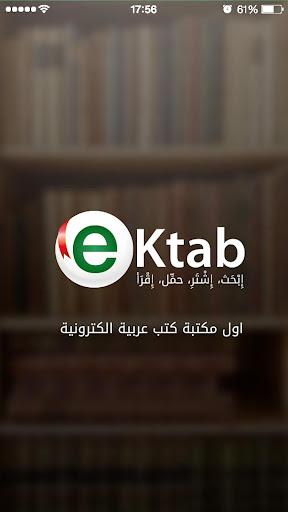 اي كتاب - ektab