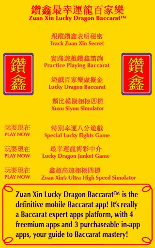Zuan Xin Lucky Dragon Baccarat