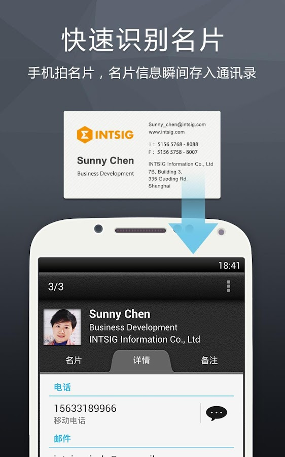 Download the 名片全能王CamCard Android Apps On NoneSearch.