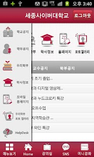 SJCU Smart Learning Service- screenshot thumbnail