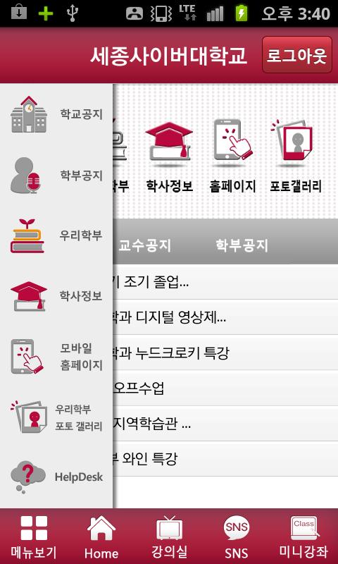 SJCU Smart Learning Service - screenshot