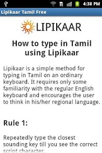 Lipikaar Tamil Keyboard Trial- screenshot thumbnail