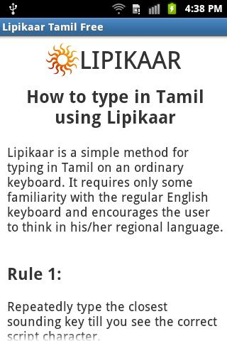Lipikaar Tamil Keyboard Trial - screenshot