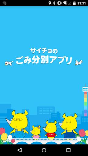 【新潟市公式】サイチョのごみ分別アプリ