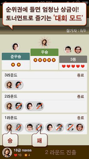 uc7a5uae30 for KAKAO 3.5.0 screenshots 9