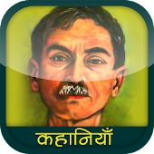 Premchand Stories in Hindi