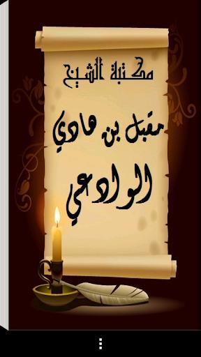 مكتبة الشيخ مقبل هادي الوادعي