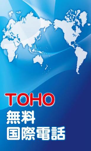 TOHO無料国際電話