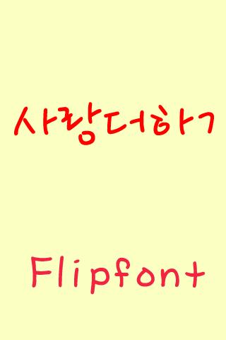 SJ사랑더하기™ 한국어 Flipfont