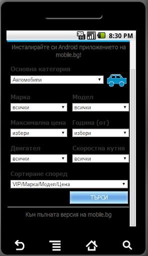 MobileBG