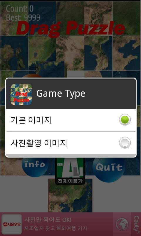 이미지 퍼즐 게임+- screenshot