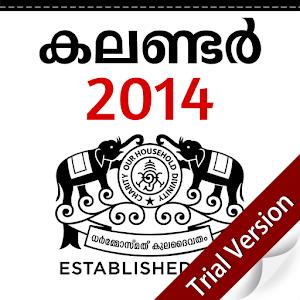Malayala Manorama Calendar 2015 With Stars | Search Results | Calendar ...
