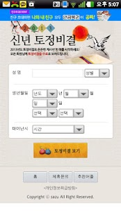 토정비결 - 2015 신년 무료 알짜운세 - screenshot thumbnail